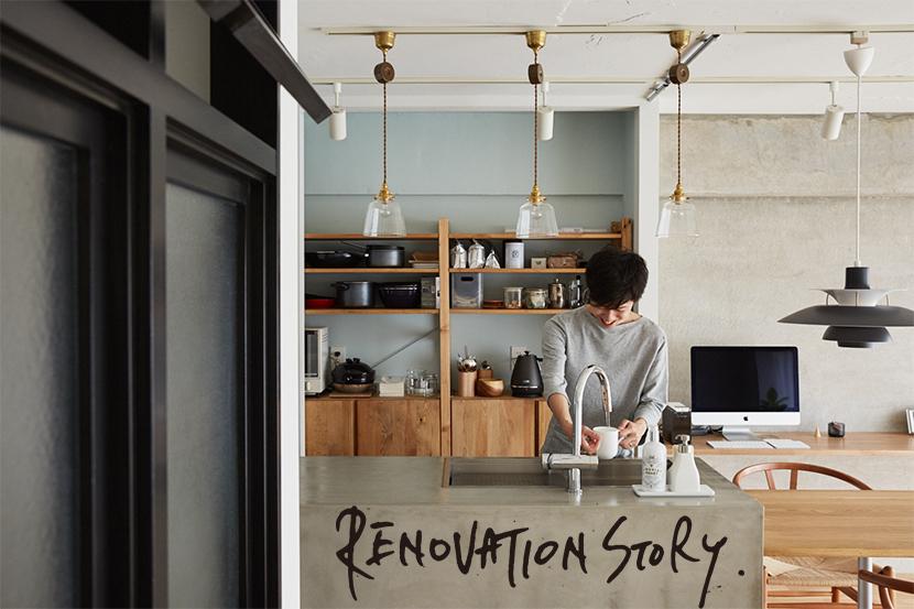 人気連載「Renovation Story」より。27歳という若さで、35年ローンを組みリノベーションに挑戦したROOMIEライターの小山さん宅。建築事務所で働いた経験を活かした、リノベをスムーズに進める心構えとは?