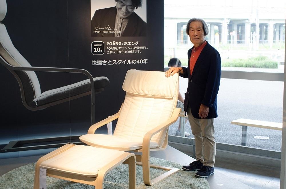 イケア初の日本人デザイナーとして在籍した中村昇さんにインタビュー。同氏がデザインしたロングセラー商品「ポエング」が時代や国境を超えて愛され続ける理由は、とてもシンプルで、力強いものでした。