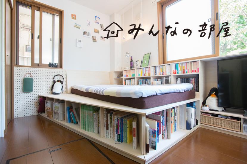 人気連載「みんなの部屋」より。1000冊の本と暮らすために必要不可欠だった大きな本棚を、ベッドと組み合わせることで省スペース化。しかもDIYで制作したというから驚きだ。認知心理学者である住人さんならではの防犯対策には、目から鱗。