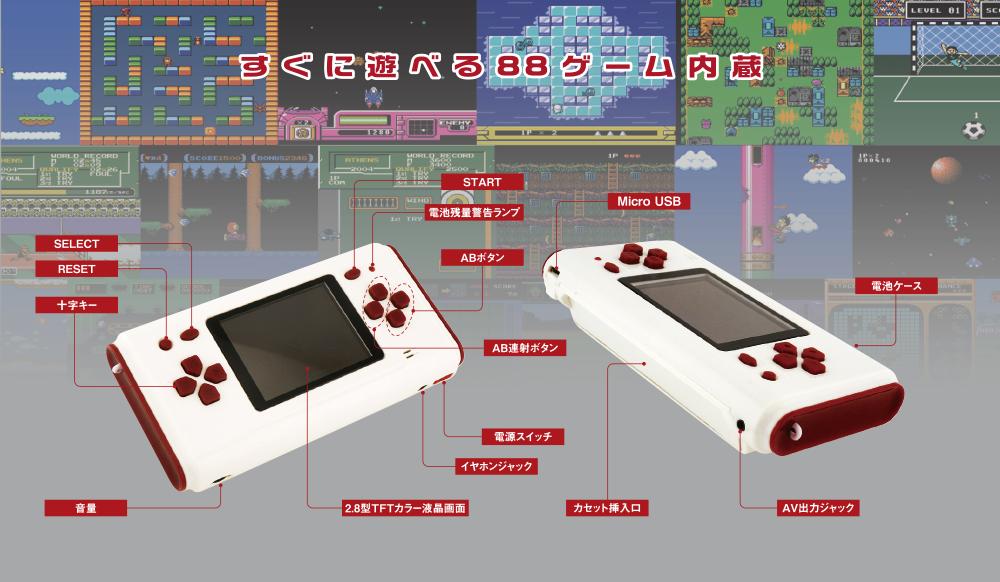 昔のファミリーコンピュータのゲームを遊ぶことができる、三栄書房から発売されたゲーム機「FC BOY in 88 GAMES」。テレビ出力も可能なので、ホームパーティにももってこい。内蔵された88のミニゲームに加えて、なんと当時のファミコンがプレイ可能。3