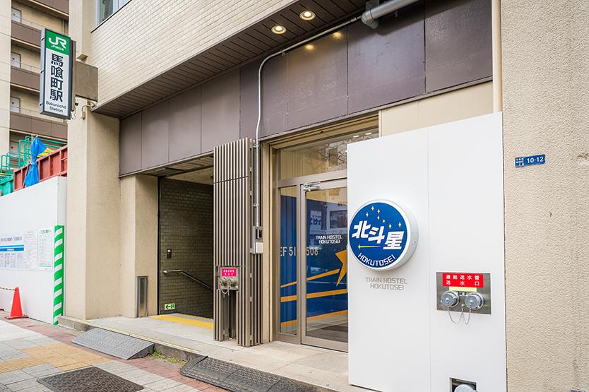 電車好きにはたまらない面白くておしゃれなホステルが、東京都中央区日本橋馬喰町にオープン。「トレインホステル北斗星」は運行廃止となった寝台特別急行列車「寝台列車 北斗星」をコンセプトに生まれた。JR東日本都市開発と東日本旅客鉄道の協働によってシートや備品をほとんど詰め込んだ。13