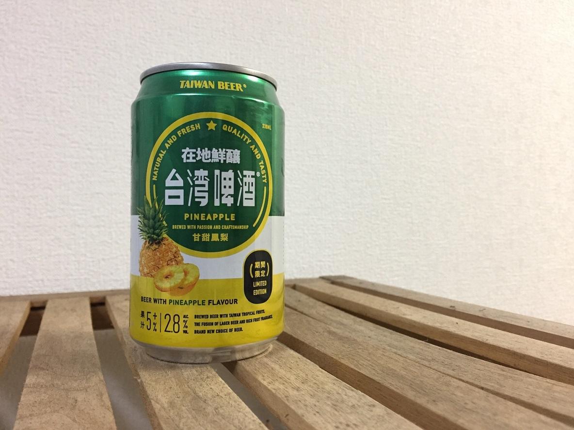 いわゆる、PPBR。世間を賑わせたピコ太郎と同様に、僕のビールライフを賑わせたのは、PPBRことパイナップルビール。パインとビールが、互いにおいしさを補完し合っているような、ほどよい味。おいしすぎて、台湾が羨ましくて、来年台湾に行くことにした。