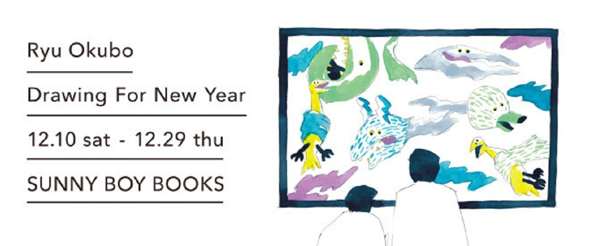 イラストレーター・映像作家のオオクボリュウさんによる、2017年カレンダーが販売開始。表紙絵はグリーン・オレンジの2種類。原画サイズ(A4)のまま、各月12枚のカレンダーが綴じられておらず、ボール紙で挟んで表紙をつけたものをシュリンクパッケージ(虫ピン付)されている。