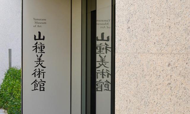 年始の人混みからはなれてゆったりとした時間を過ごすのにオススメなのが美術館と博物館。都内から京都まで、さまざまなオススメを紹介します。新春ということで、アートから季節を感じるのも大いにアリなのではないでしょうか。15