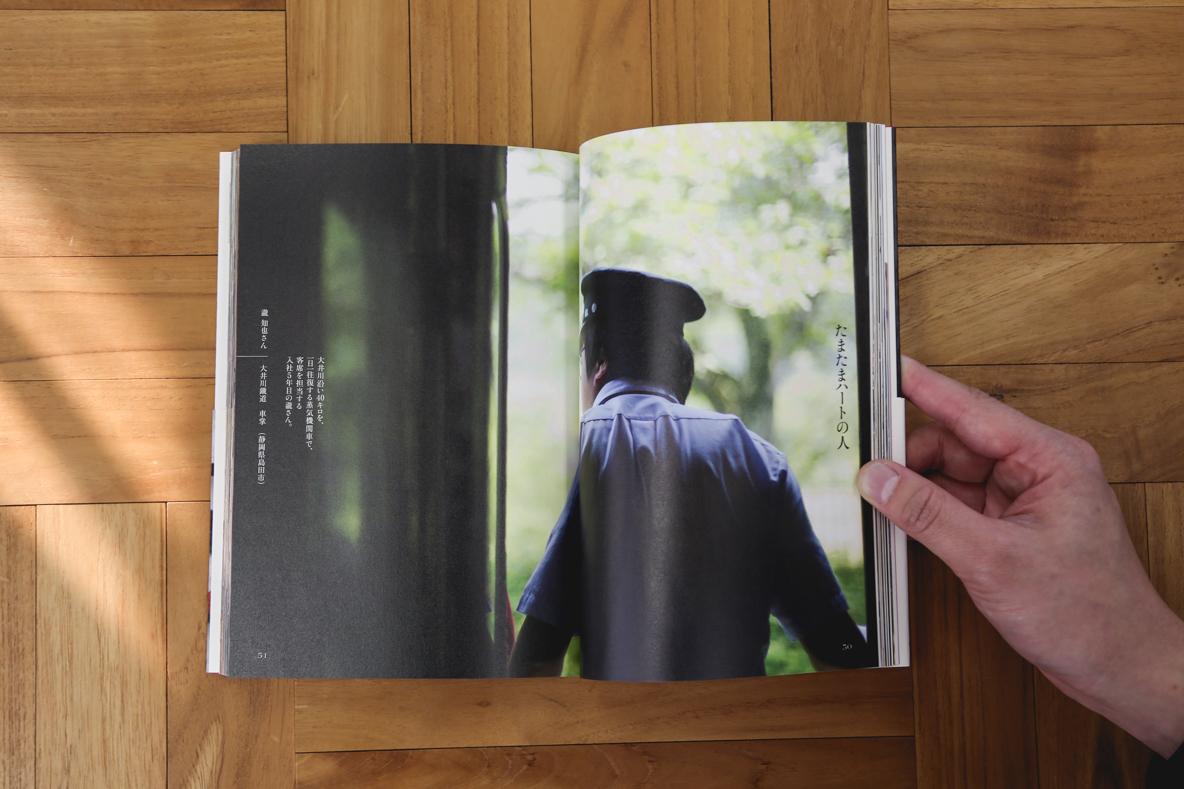 """新刊書『おべんとうの人』は、全日空空輸(ANA)の機内誌『翼の王国』の連載「おべんとうの時間」でも知られる写真家の阿部了さんが、NHK総合テレビジョンの人気番組「サラメシ」のコーナー「お弁当を見にいく」の取材で出会った日本全国25名の""""おべんとうの人""""を、お弁当とともにある働く日常の風景ごと採り上げている。7a"""