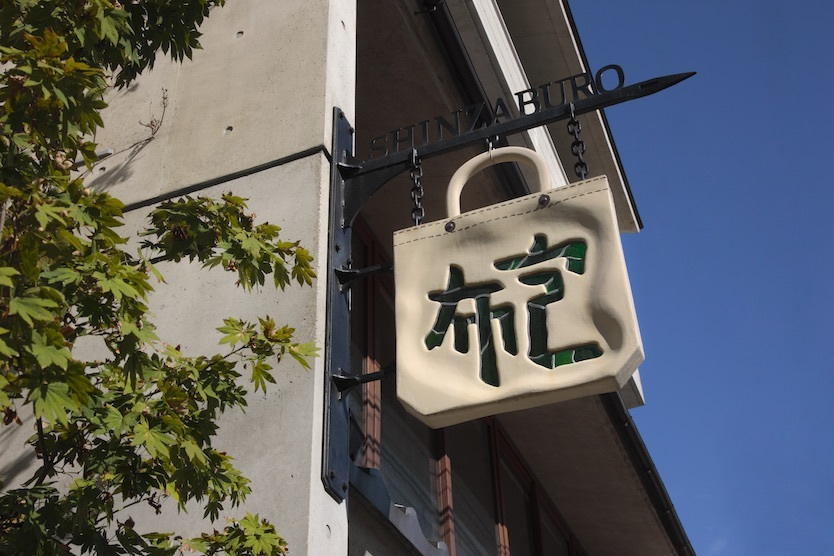 明治創業、京都の老舗かばん屋「一澤信三郎帆布」をご紹介。初代がミシンで「道具入れ」を作ったのが始まりで、牛乳瓶や氷、酒瓶といった重い物を運ぶために生み出された、当時としては画期的なかばん屋である。 昔のままを残しつつも進化していくブランドだ。