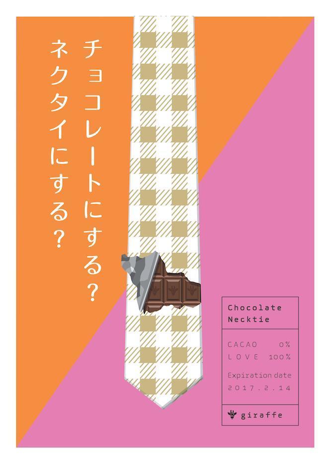 giraffeのバレンタインギフト