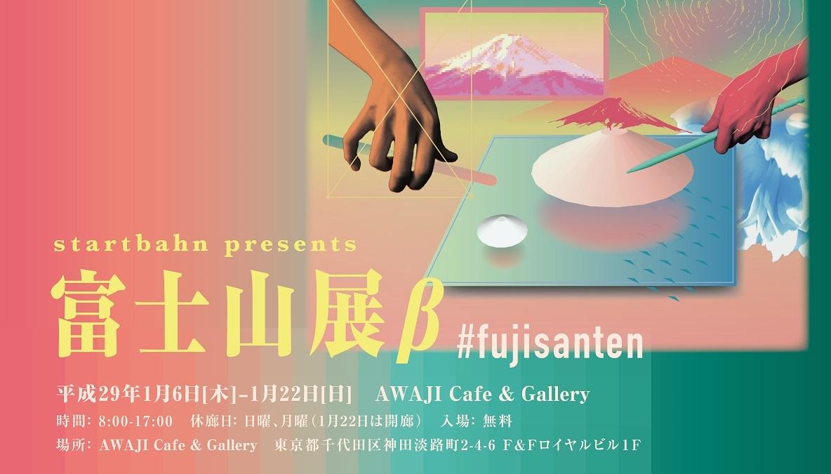 新しいオークションサービスを展開し、アーティスト作品の新しい流通システムを作り出した「スタートバーン」。現在、神保町淡路町のAWAJI Cafe & Galleryにて、同社が主催する「startbahn presents 富士山展β」が開催されている。