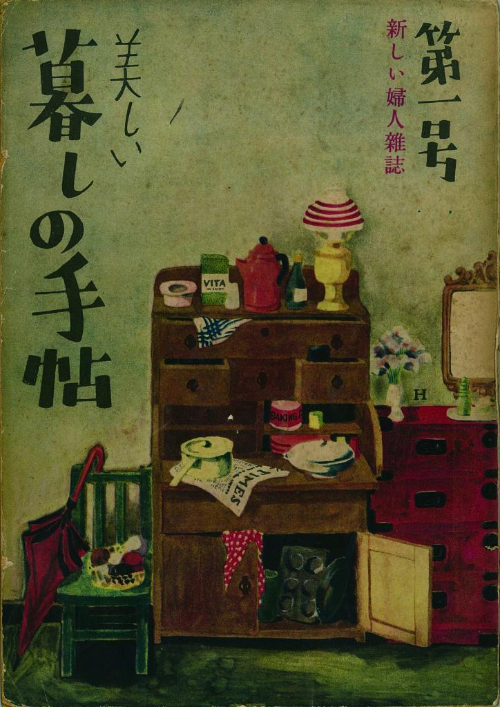 『美しい暮しの手帖』 1世紀1号(創刊号)