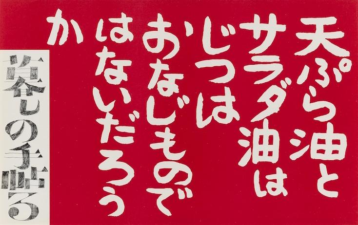 中吊り広告「暮しの手帖 2世紀3号」