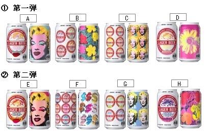 アンディ・ウォーホル作品とコラボした「キリンラガービール」がお目見え。2回目の発売となる今回は、ウォーホル(ウォーホール) のイコン「マリリン・モンロー」作品が新たにデザインのバリエーションに加わった。