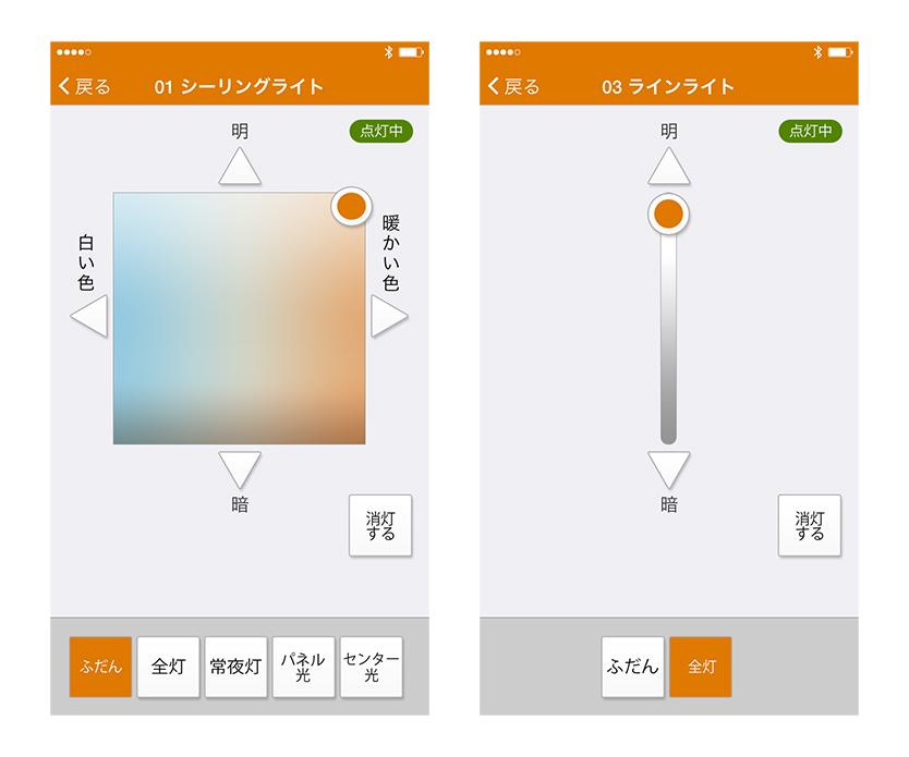スマホ専用アプリ「あかリモ」