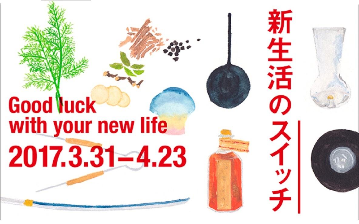 3月31日(金)から、「新生活のスイッチ」展がATELIER MUJIで開催