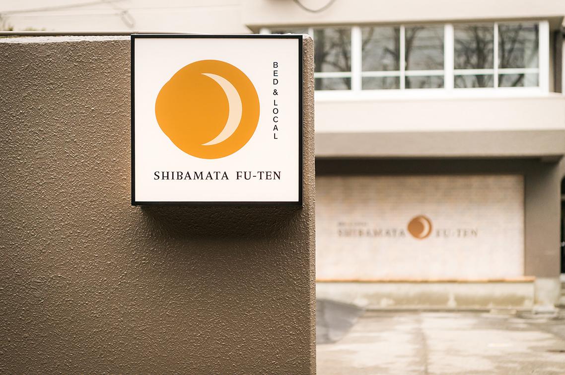 築40年の女子寮をリノベーションしたホテルSibamata Fu-Ten Bed and Local