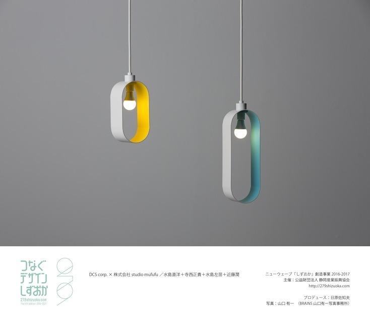 DCS corp. × studio mufufu 水島直洋のモダンな照明