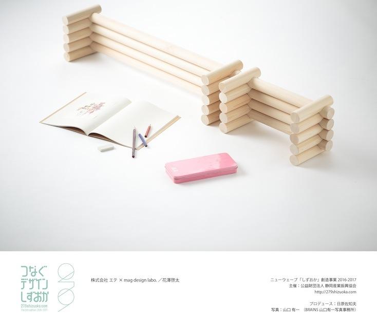 エテ × mag design labo. 花澤啓太の子ども用学習机