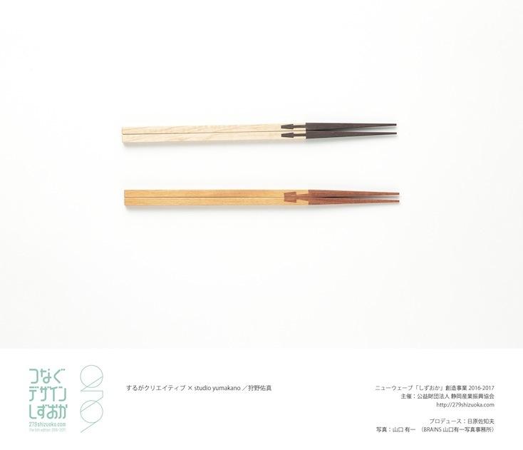 するがクリエイティブ × studio yumakano 狩野佑真の木工のお箸