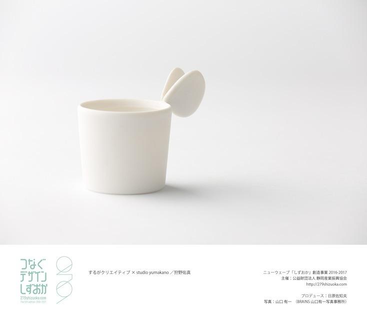 するがクリエイティブ × studio yumakano 狩野佑真の蝶々のようなかわいいマグカップ