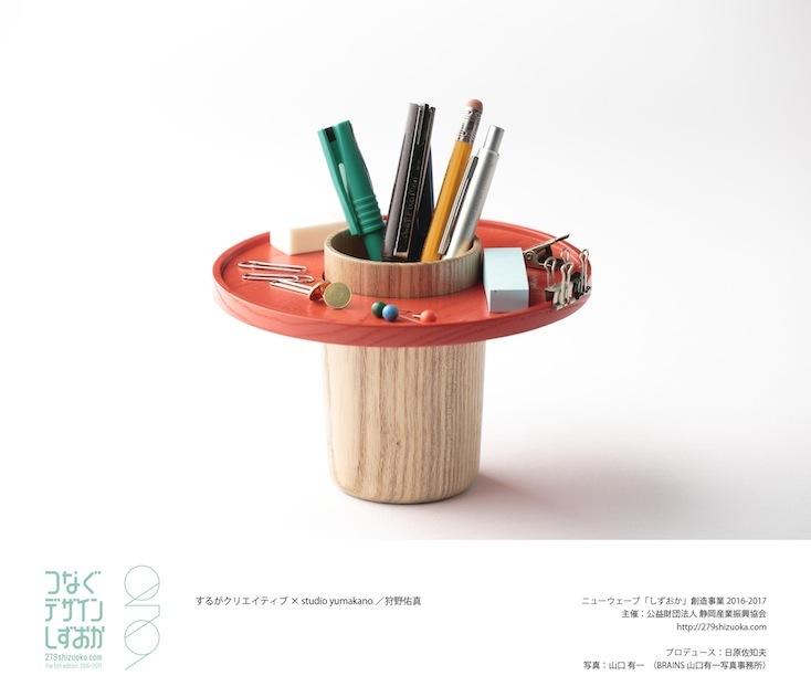 するがクリエイティブ × studio yumakano 狩野佑真の木工のペンたて
