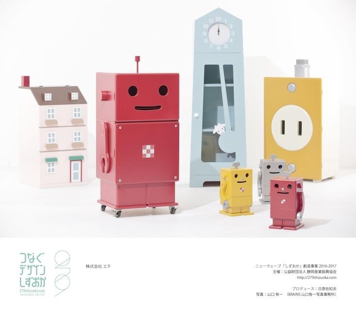 エテ × mag design labo. 花澤啓太の子供用のかわいい家具
