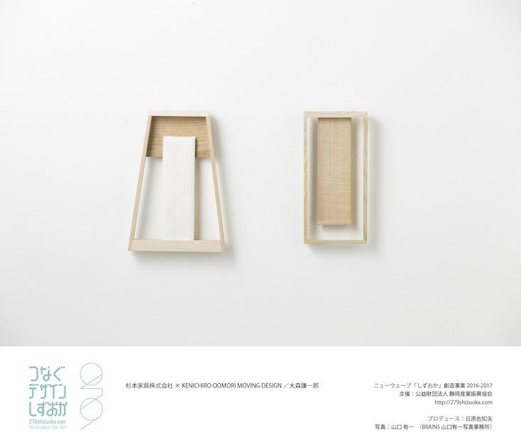 杉本家具 × KENICHIRO OOMORI MOVING DESIGNの木製壁掛け