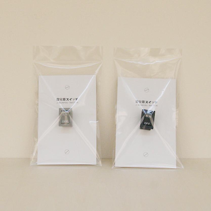 電気スイッチのプレートを模したパッケージデザインは、シンプルながらもユニークさがうかがえる