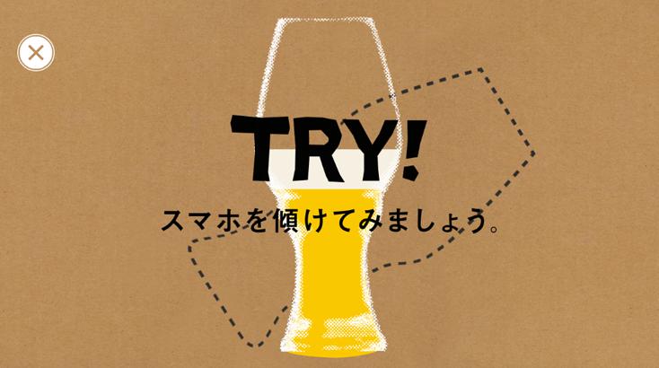 グランドキリンの映像に13つの仕掛け。月曜夜はcero聴いてクラフトビール楽しもう。ドイツの名門グラスウェアブランドのシュピゲラウ社とグランドキリンが共同開発した「IPL グラス」に隠された秘密を解説。スマホのジャイロ機能で、スマホを傾けると画面上のビールも動きに合わせて傾き、IPAグラスの様々な効果を体験できる。