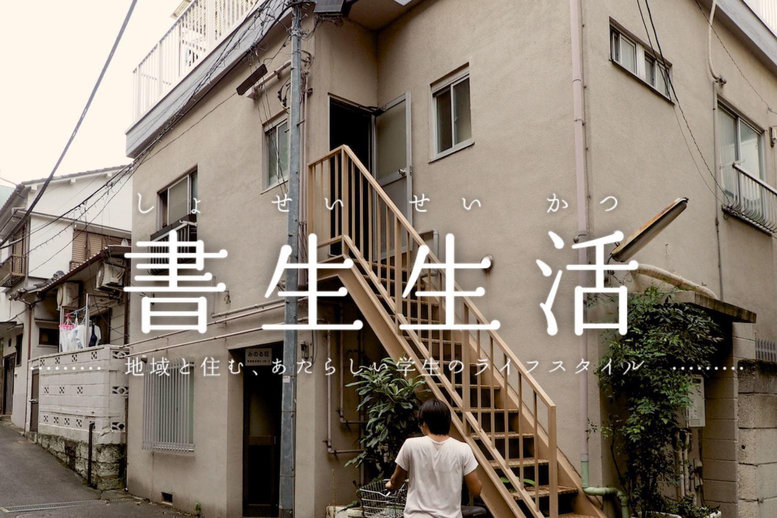 お手伝いしながら東京の一等地に3万円台で住む。地域と暮らす「書生生活」