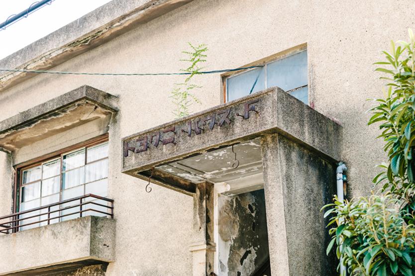 大阪最古の鉄筋コンクリート造集合住宅トヨクニハウス