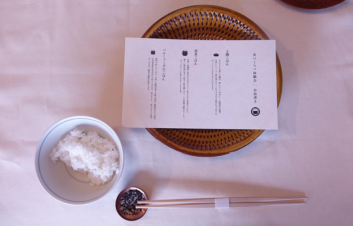 バルミューダの炊飯器で究極の米を