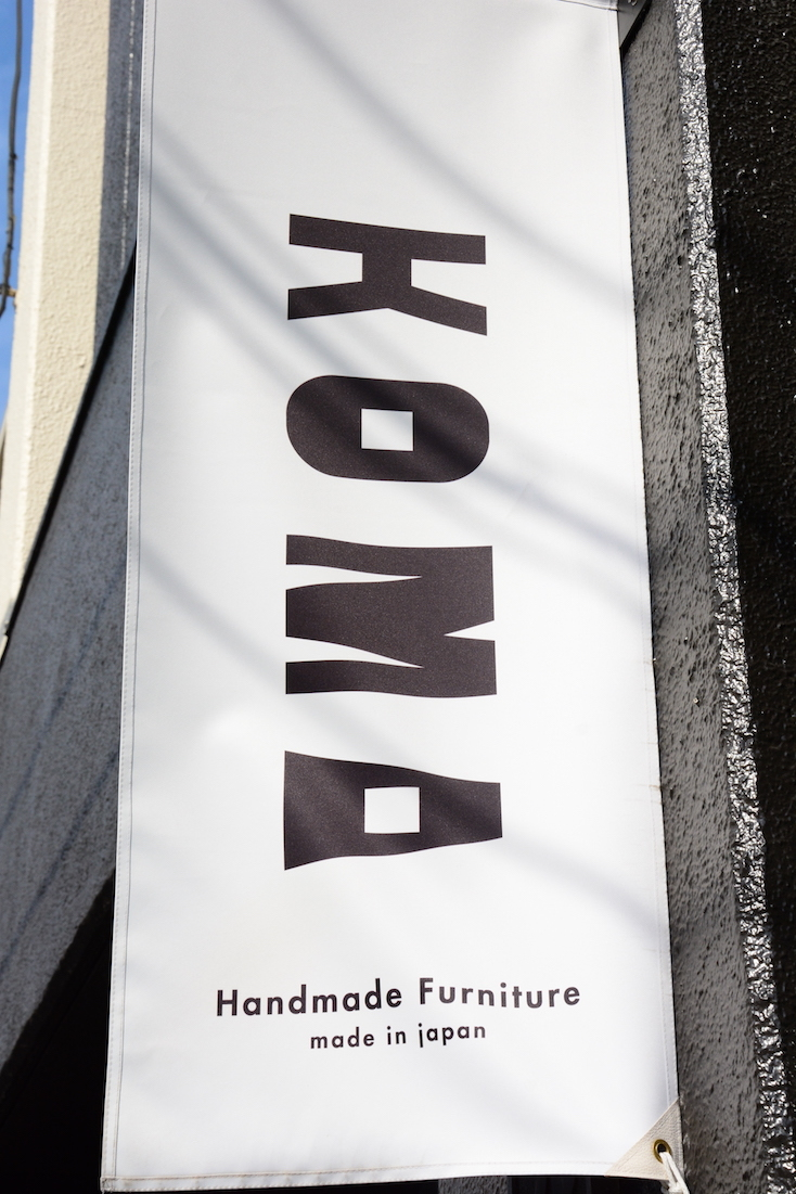 上質な無垢の家具とオーダー家具を創る家具職人集団「KOMA」