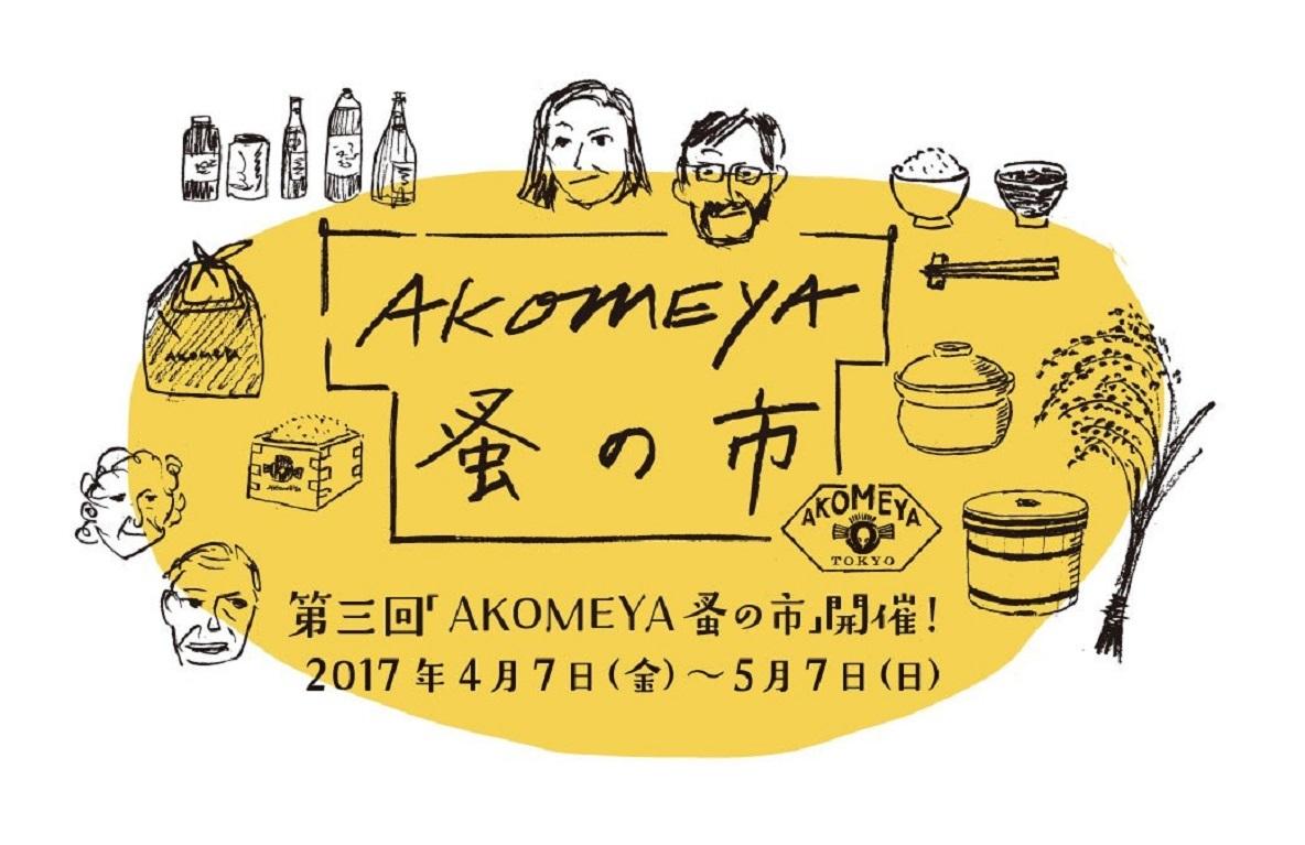「AKOMEYA TOKYO」が、4月7日(金)~5月7日(日)までの1か月間、全13種類の食と雑貨のさまざまな企画が楽しめる「AKOMEYA 蚤の市」を開催