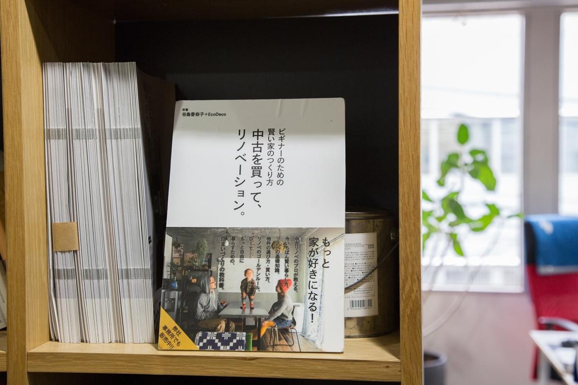 谷島さん+EcoDecoによる著書、ビギナーのための賢い家のつくり方 中古を買って、リノベーション。