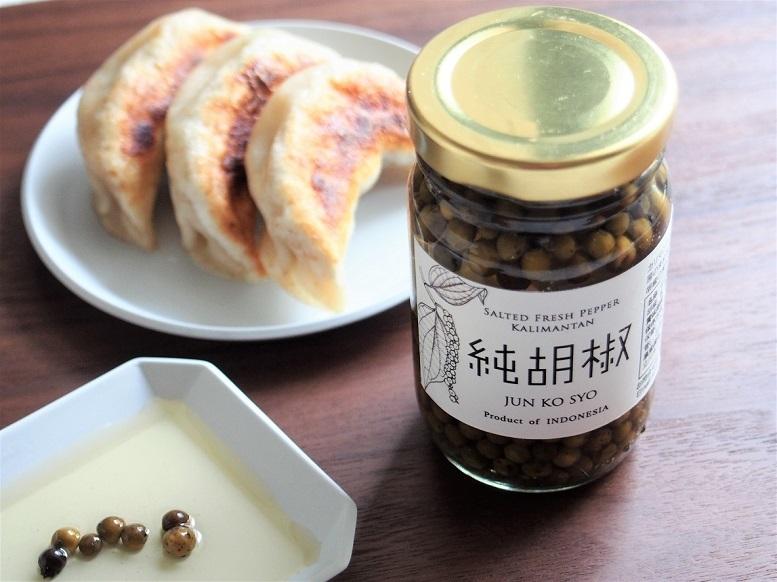 純胡椒とおいしい餃子