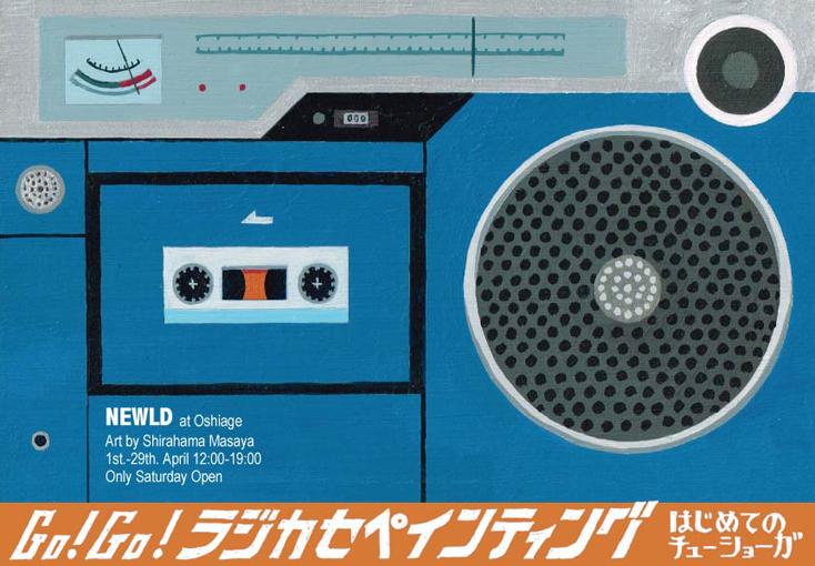 海外インディーズレーベルのカセットテープやブランクのカセットテープ、カセットケースを扱う「NEWLD」の壁には、会期中さまざまなラジカセの絵が飾られている。