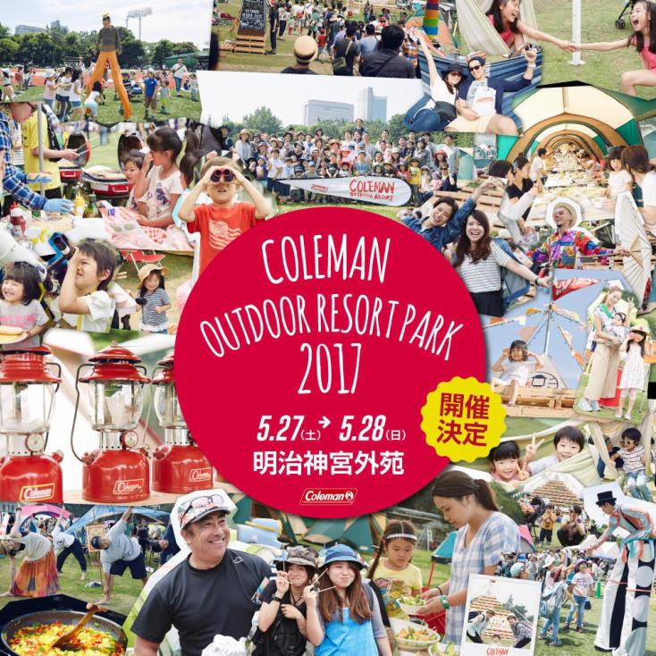 コールマンアウトドアリゾートパーク2017開催