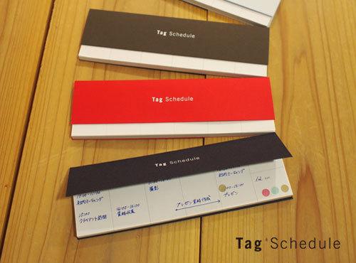 リプラグが販売する「Tag Schedule」