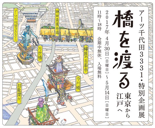 アーツ千代田3331 特別企画展 「橋を渡る 〜東京から江戸へ〜