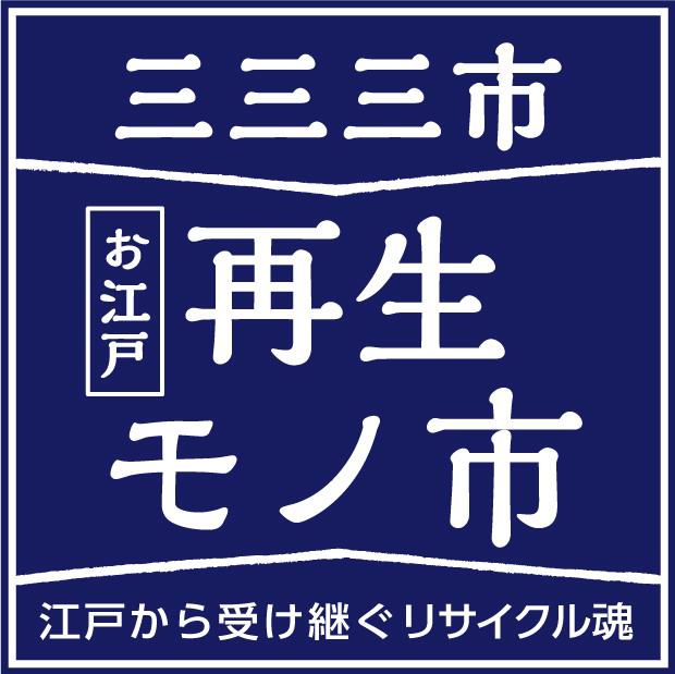 江戸の青空市として有名だった現・東神田の「柳原の古着市」から着想し、「江戸から受け継ぐリサイクル魂」をテーマに開催されるマーケット