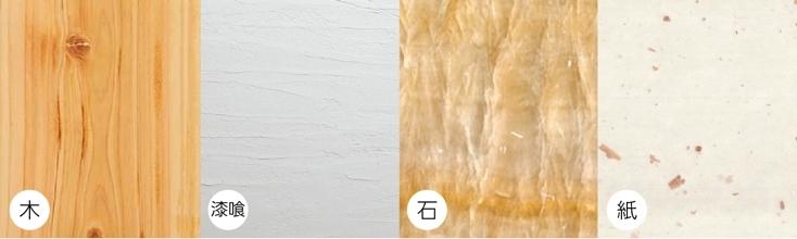 化粧パネルは自由にデザインすることができ、木や紙、石やプラスチックといった絶縁体なら可能