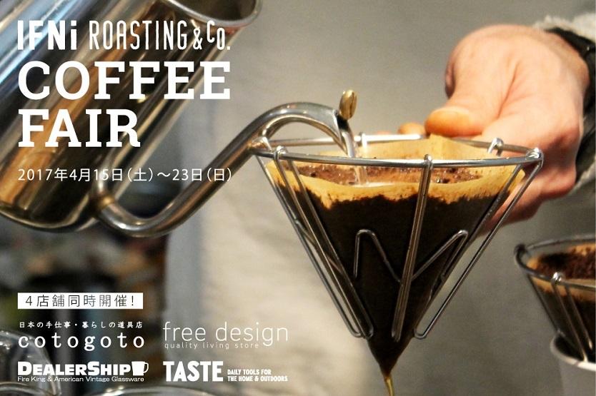 高円寺の道具店、cotogotoが開催する「IFNi ROASTING&CO. COFFEE FAIR」