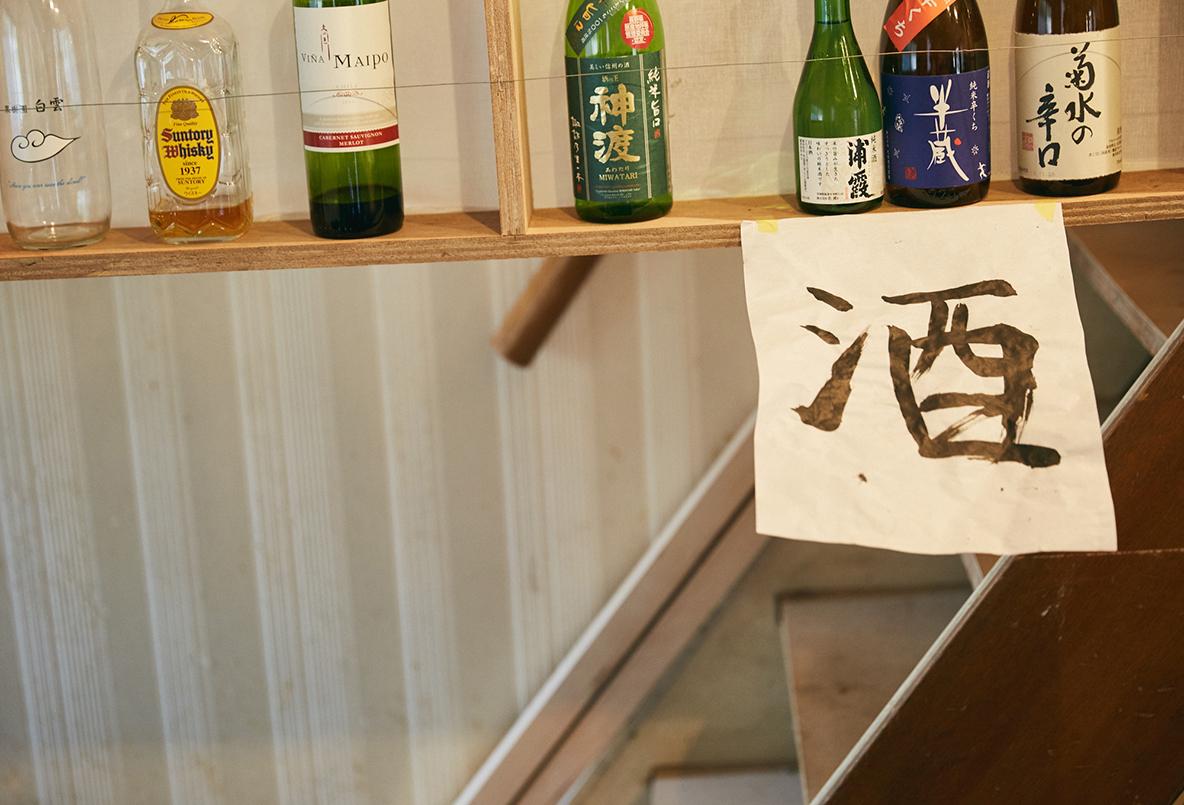 酒という漢字を習字で
