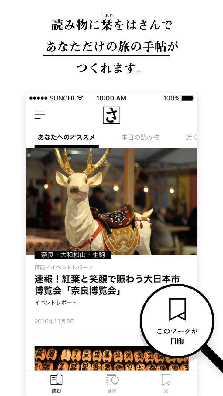 アプリ「さんちの手帖」の紹介