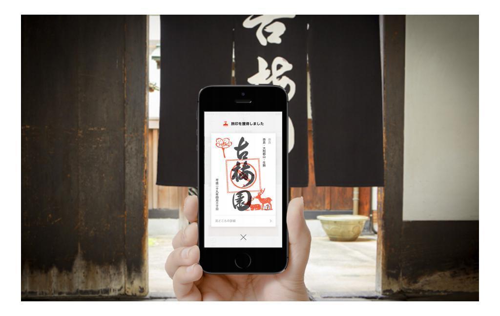 新機能の旅印機能では、『さんち』おすすめの産地の見どころやスポットでアプリを起動させるとオリジナルの「旅印」を集めることができる