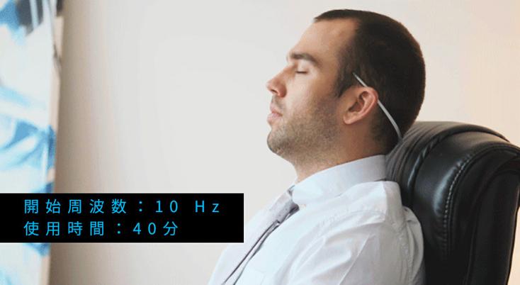 リラックスできる瞑想IoTガジェットエミット