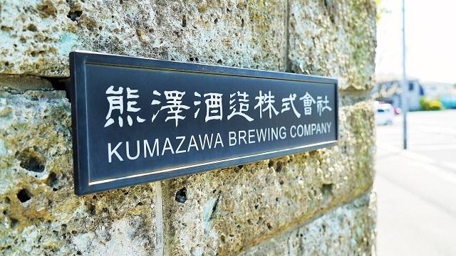 のどかで静かな住宅地の中に湘南唯一の酒蔵、熊澤酒造