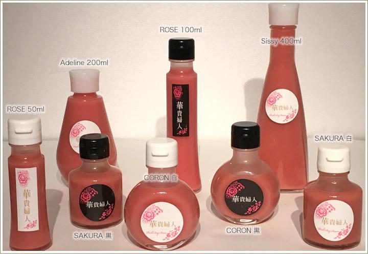 「ピンク醤油華貴婦人」の紹介