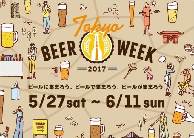 首都圏各所でとにかくビールを楽しむ16日間。「東京ビアウィーク2017」開催