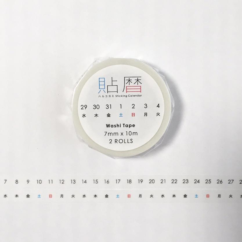 貼暦(ハルコヨミ)ヨコ組