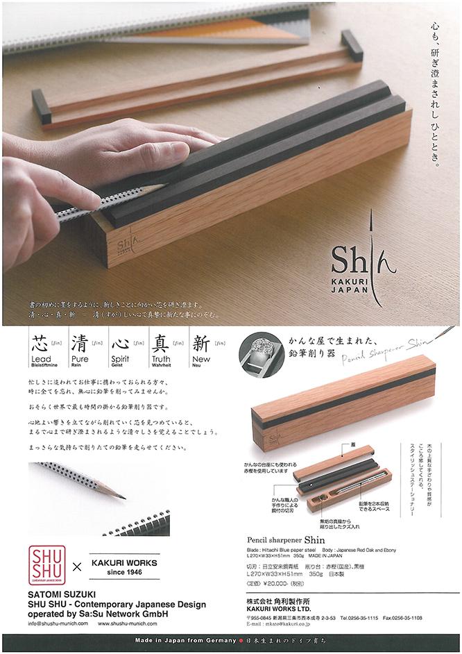 鉛筆を削りながら心を清めるという日本人の心持ち、清廉さを製品に込めた